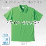 5883-01 4.3オンス ドライクールファストポロシャツ