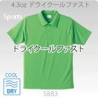 ドライクールポロシャツ
