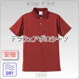 5899-01 4.1オンス ドライポロシャツ(デラウェア)