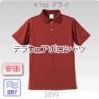 デラウェアポロシャツ