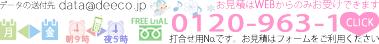 自作Tシャツ フリーダイヤル0120-963-132(月~金 朝9時~夜5時)