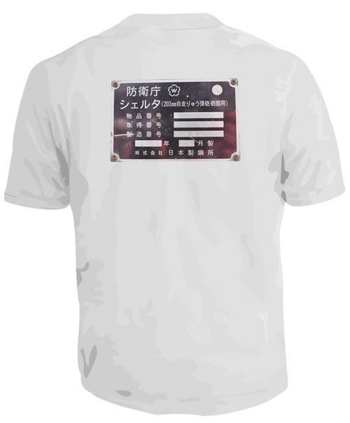 自衛隊Tシャツ