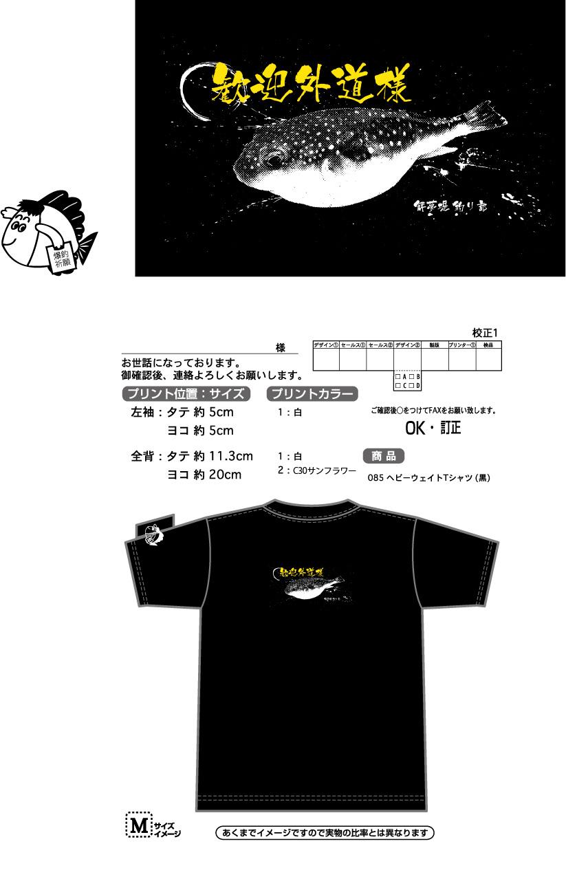 フグTシャツ