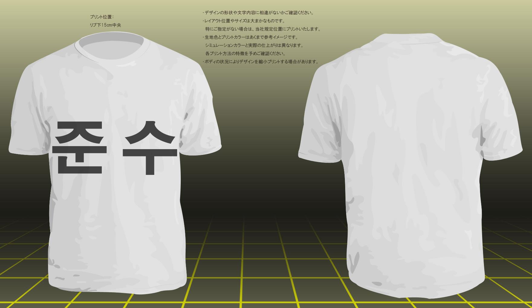 韓流Tシャツ
