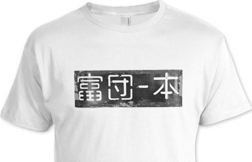 撃ユニークTシャツpart2